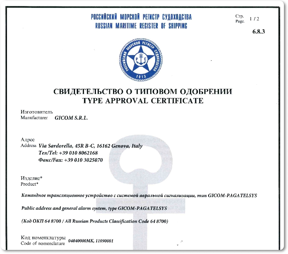 gicom_rmrs_approval_russian_rounded